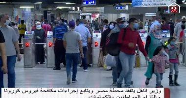 وزير النقل: منع غير الملتزمين بارتداء الكمامة من ركوب المترو.. فيديو
