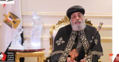 البابا تواضروس: العائلة المقدسة اختصت مصر دون باقى دول العالم