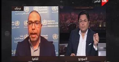 """الصحة العالمية: ارتفاع إصابات كورونا بمصر """"متوقعًا"""" بسبب التهاون فى الإجراءات الاحترازية"""