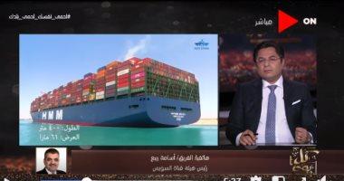 دفعت مليون دولار.. رئيس قناة السويس يكشف تفاصيل عبور أكبر وأحدث سفينة بالعالم