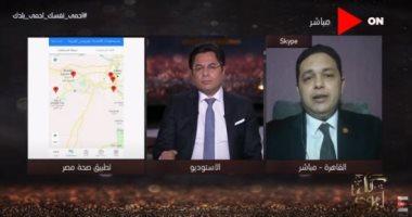 """""""الصحة"""": 1.2 مليون مشترك على تطبيق """"صحة مصر"""" حتى الآن"""