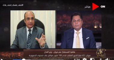 """وزير العدل لـ""""خالد أبو بكر: الرئيس السيسى سألنى """"عاجبك شكل المحاكم؟"""""""