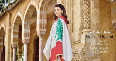 بعلم لبنان.. ماجدة الرومى تتألق فى أحدث ظهور لها.. صور