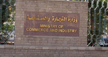 وزيرة التجارة: نبدأ غدا فى إعادة تشكيل مجلس الأعمال المصرى الليبى