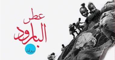 """100 رواية أفريقية.. """"عطر البارود"""" قصة نضال الإريتريين فى الحرب ضد أثيوبيا"""