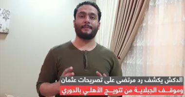 في حلقه جديدة من حلقات خش ع الدكش نعرض فيها اهم الاخبار الرياضيه في الساحه المصريه