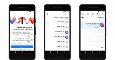 وزارة الصحة تعلن عن إطلاق خدمة التبرع بالدم بالتعاون مع فيسبوك