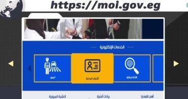 الداخلية تطلق خدمات جماهيرية للمواطنين عبر الإنترنت لمنع الزحام وتجنب كورونا