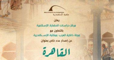 مكتبة الإسكندرية تعلن عن عدد خاص من ذاكرة العرب عن القاهرة