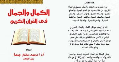 الكمال والجمال فى القرآن الكريم أحدث مؤلفات وزير الأوقاف