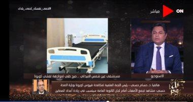 رئيس لجنة مكافحة كورونا لـ خالد أبو بكر: نتوقع تراجع إصابات كورونا منتصف يوليو