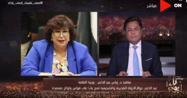 وزيرة الثقافة: عودة عيد الفن بمشاركة الرئيس.. وتغيير قواعد منح جوائز الدولة