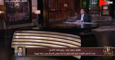 رئيس الناشرين المصريين لـ خالد أبو بكر: 75% من دور النشر فى طريقها للغلق بسبب كورونا