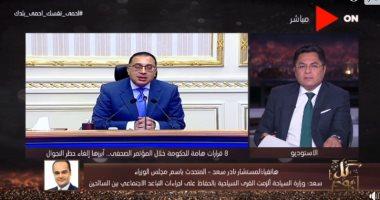 متحدث الوزراء: سنلغى قرارات الفتح حال استهتار المواطنين بتطبيق الإجراءات الاحترازية