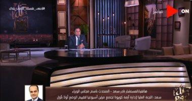 """متحدث الوزراء يكشف لـ""""خالد أبو بكر"""" موعد عودة الموظفين وفتح الحضانات"""