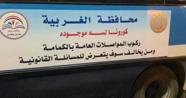 محافظة الغربية تطلق حملة توعية كبرى لمجابهة فيروس كورونا