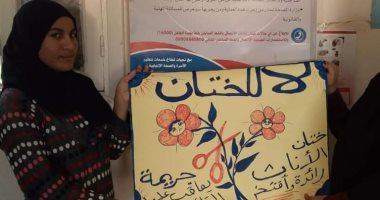 """القومى للمرأة ببنى سويف: استهداف 17 ألفا و828  خلال حملة """"احميها من الختان"""""""