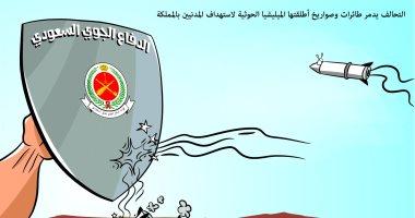 كاريكاتير صحيفة سعودية.. الدفاع الجوى السعودى حائط صد ضد صواريخ الحوثيين