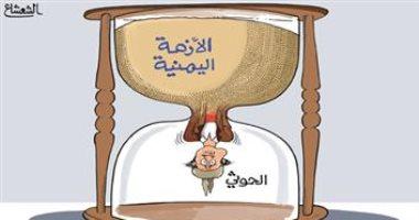 """كاريكاتير صحيفة سعودية.. """" الحوثى يعرقل حلول الأزمة اليمنية"""""""