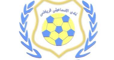 الاسماعيلي يصدر بيانا ضد حكم مباراة غزل المحلة