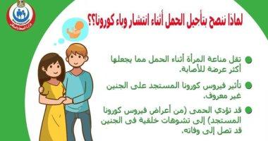 الصحة تدعو المواطنين لتأجيل الحمل فى زمن كورونا