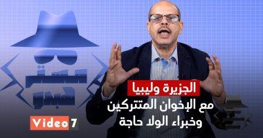 أكرم القصاص  .. مستر هبدو والجزيرة وليبيا مع الإخوان المتتركين وخبراء الولا حاجة