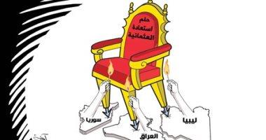 كاريكاتير صحيفة إماراتية .. ليبيا وسوريا والعراق يحرقون حلم استعادة العثمانية