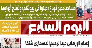 """مساجد مصر تودع «صلوا فى بيوتكم» وتفتح أبوابها.. غدا بـ""""اليوم السابع"""""""