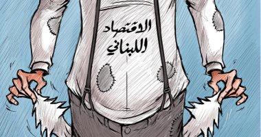 كاريكاتير صحيفة كويتية يسلط الضوء على انهيار الاقتصاد اللبنانى