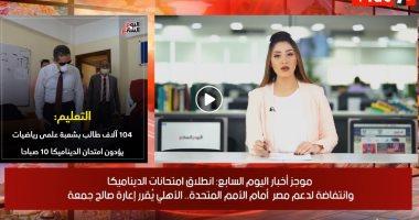 موجز اليوم السابع.. انتفاضة لدعم الدولة المصرية أمام الأمم المتحدة (فيديو)