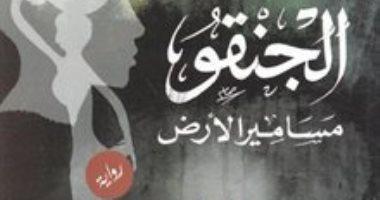 """100 رواية أفريقية.. """"الجنقو"""" مأساة العمال الموسميين لماذا صودرت فى السودان؟"""
