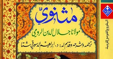 """100 كتاب عالمى.. """"مثنوى"""" قرآن فارس الخالد لمولانا جلال الدين الرومى"""