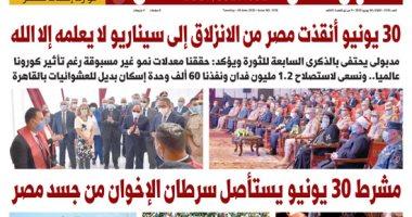 """مشرط 30 يونيو يستأصل سرطان الإخوان من جسد مصر.. غدا بـ""""اليوم السابع"""""""