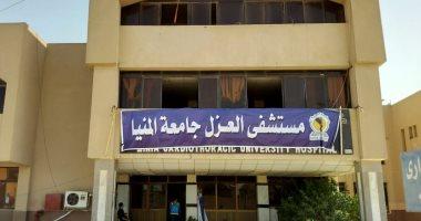 تسجيل 19 حالة تعافى بمستشفى العزل الجامعى بالمنيا الجديدة