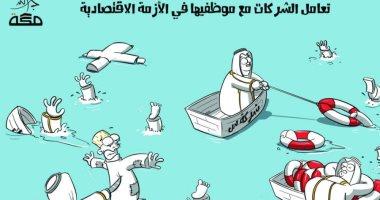 كاريكاتير صحيفة سعودية.. العمال فى مرمى نيران أصحاب الشركات بسبب كورونا