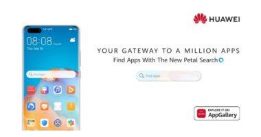 هواوي تطلق أداة بحث Petal Search Widget - Find Apps لتوفير ملايين التطبيقات الجديدة