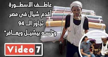 عاطف الأسطورة.. أقدم شيال فى مصر تجاوز الـ 94 ولسه بيشيل ويعافر (فيديو)
