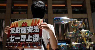 أزمة هونج كونج على صفيح ساخن.. الرئيس الصينى يوقع قانون الأمن القومى بشأن هونج كونج.. بريطانيا تهاجمها وتصف تجاهل الصين لالتزاماتها الخطير.. والولايات المتحدة تعلن وقف تصدير عتاد عسكرى أمريكى حساس إليها