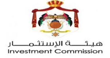 الأردن: هيئة الاستثمار تعقد لقاءً إلكترونيا لمستثمرين أردنيين فى أوروبا