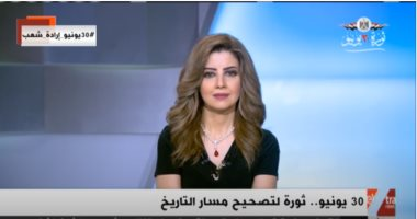 باحث إماراتى: 30 يونيو منعت مخطط من بعض الدول لتقسيم المنطقة العربية