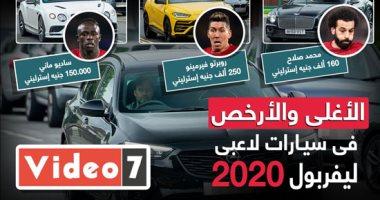 الأغلى والأرخص فى سيارات لاعبى ليفربول 2020.. فيديو