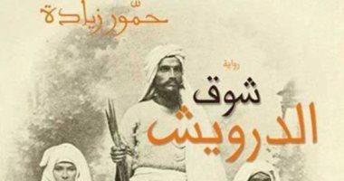 """100 رواية أفريقية.. """"شوق الدرويش"""" مأساة السودان فى الاستعمار وهزيمة المهديين"""