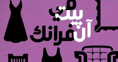 """صدر حديثا.. """"فى بيت آن فرانك"""" رواية جديدة لـ مها حسن وطبعة خاصة لـ فلسطين"""