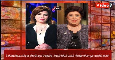 خاص لنشرة اليوم السابع.. رسالة صوتية من إلهام شاهين لرجاء الجداوى