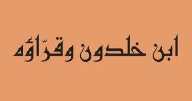 """""""ابن خلدون وقراؤه"""".. كتاب جديد لـ أحمد عبد السلام عن العلامة الإسلامى"""
