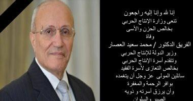 أسرة وزارة الإنتاج الحربى تنعي الفقيد الراحل الفريق محمد العصار
