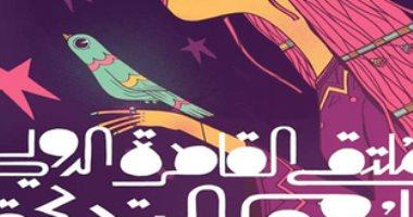 """التنمية الثقافية يعرض """"عجلتى"""" أونلاين.. ضمن ملتقى القاهرة للرسوم المتحركة"""