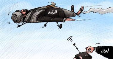كاريكاتير صحيفة إماراتية.. إيران تستخدم الحوثيين لخدمة مطامعها