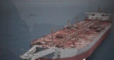 الخارجية البريطانية: سفينة النفط صافر كارثة بيئية ونطالب الحوثيين بالسماح بإفراغها
