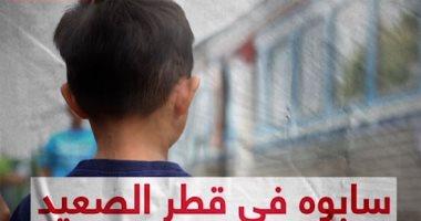 """""""سابوه فى قطار الصعيد"""".. قصة ندالة أب مع ابنه من ذوى الاحتياجات الخاصة (فيديو)"""